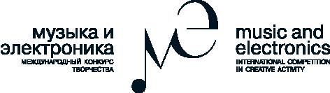 Международный конкурс творчества «Музыка и Электроника»: логотип конкурса