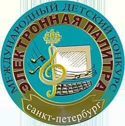 «ЭЛЕКТРОННАЯ ПАЛИТРА»: логотип конкурса