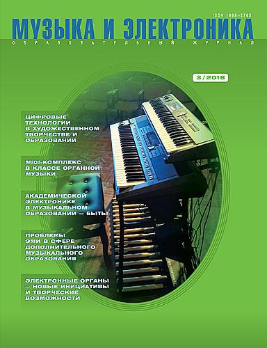 Журнал «Музыка и Электроника». Обложка свежего номера